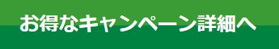 お得キャンペーンサイン.PNG